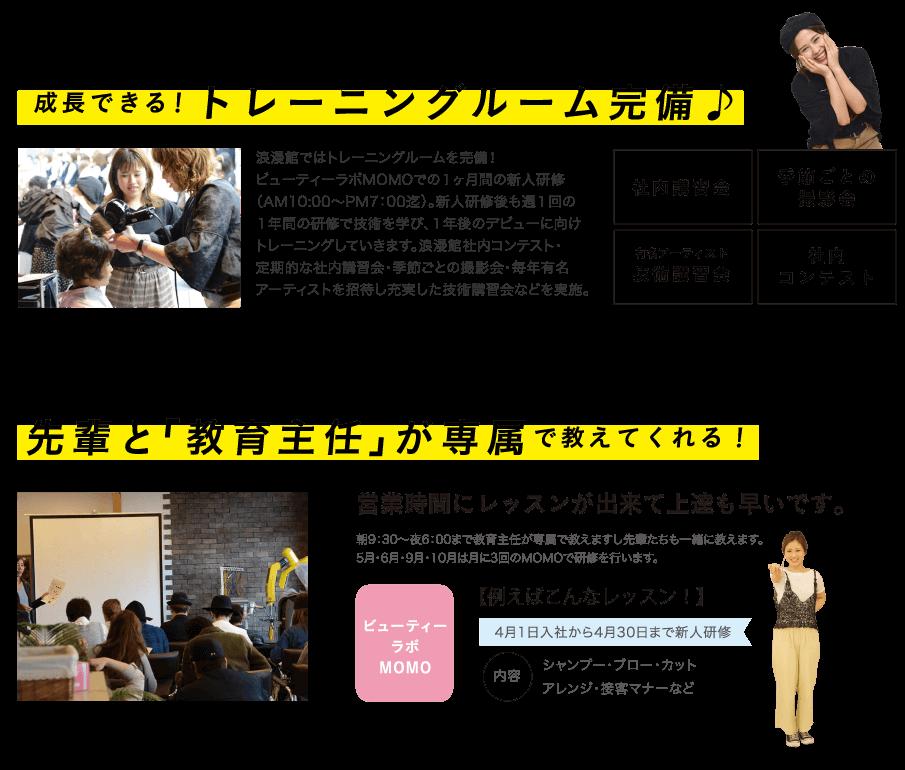 成長できる!トレーニングルーム完備♪先輩と「教育主任」が専属で教えてくれる!