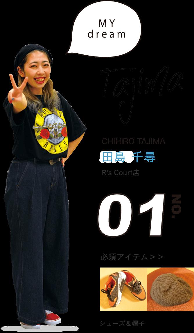 R's Court店 田島 千尋