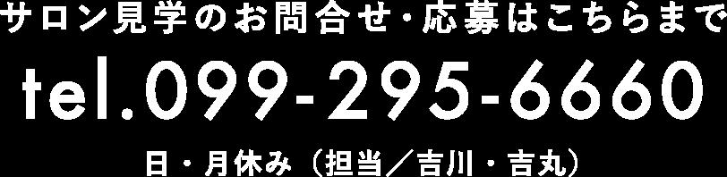 サロン見学のお問合せ・応募はこちらまで tel.099-295-6660 日・月休み(担当/吉川・吉丸)