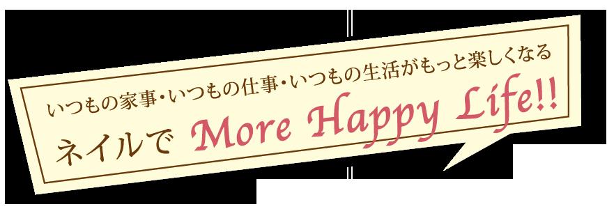ネイルでMore Happy Life!!